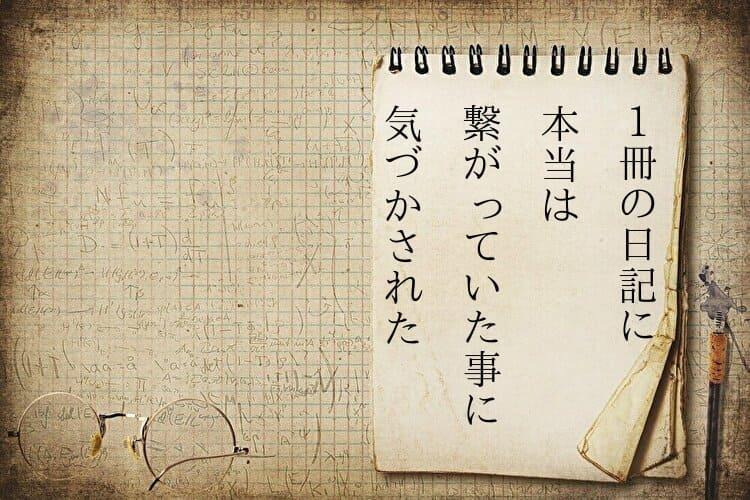 1冊の日記